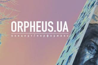 ENTER.UA/ORPHEUS.UA