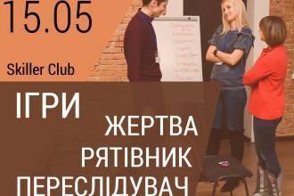 Ігри «Рятівник-Жертва-Переслідувач» на практиці (Skiller Club)
