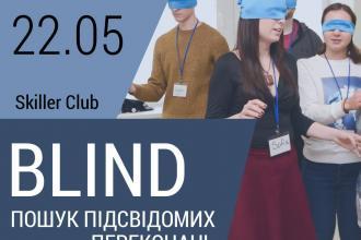 BLIND: пошук підсвідомих переконань (Skiller Club)