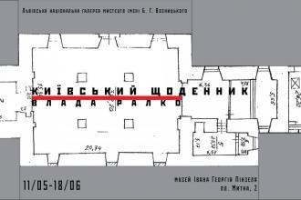 Вернісаж виставки  Влади Ралко «Київський щоденник»