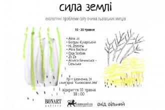 «СИЛА ЗЕМЛІ»: екологічні проблеми світу очима львівських митців