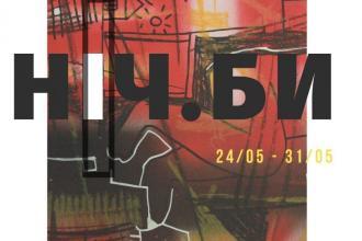Виставка Еліни Кіріяк у галереї Zefirina