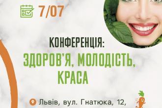 Конференція: здоров'я, молодість, краса
