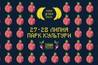 """""""So green fest"""": твій  здоровий фестиваль у Парку"""