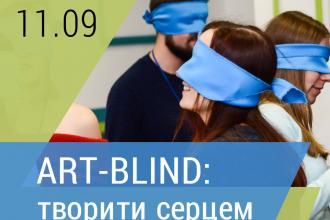 Тренінг ART-BLIND