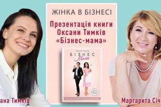 Жінка в бізнесі. Маргарита Січкар і Оксана Тимків. Презентація книги Оксани Тимків «Бізнес-мама».