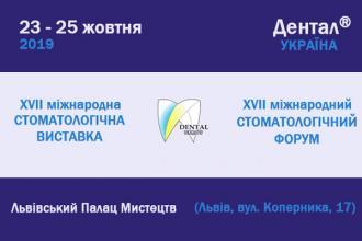 23-25 жовтня 2019 року у Львові відбудеться  XVII Міжнародна стоматологічна виставка «Дентал-УКРАЇНА» та  XVII Міжнародний стоматологічний форум