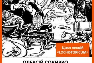 """""""За козацьким столом: кулінарна мандрівка в Гетьманщину XVII-XVIII століть"""""""