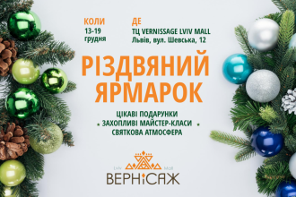 Ярмарка у ТЦ Вернісаж Lviv Mall