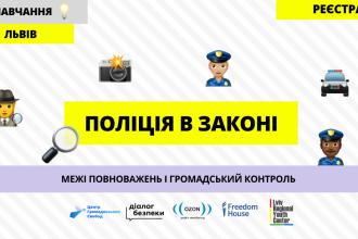 Поліція в законі: Тренінг з громадського контролю (Дніпро)