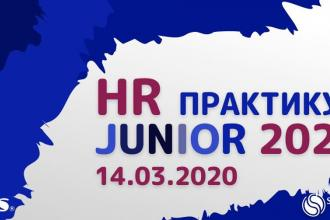 Практикум 'HR Junior 2020`