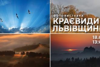 """Фотовиставка """"Краєвиди Львівщини"""""""