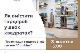 """Презентація гардеробних систем """"Combina"""""""