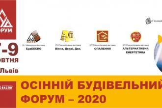 ОСІННІЙ БУДІВЕЛЬНИЙ ФОРУМ 2020