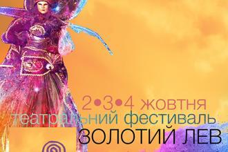 """театральний фестиваль """"Золотий лев на вулиці-2020"""""""