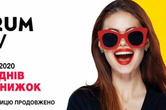 Black Friday в Forum Lviv