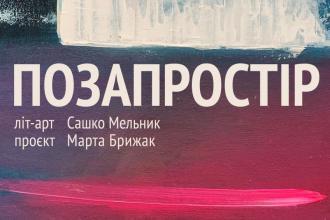 Літ-арт проєкт «Позапростір» відбудеться 11 грудня о 17:30 у Першій Львівській Медіатеці