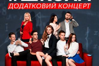 ШКОЛА 2019. ДОДАТКОВИЙ КОНЦЕРТ