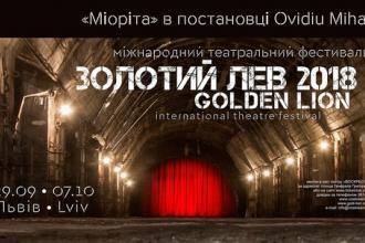 """Міжнародний театральний фестиваль """"Золотий лев 2018""""/ Вистава """"Міоріта"""""""