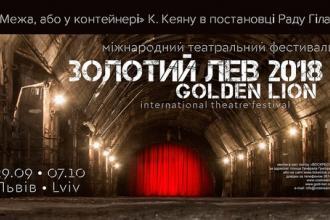 """Міжнародний театральний фестиваль """"Золотий лев 2018""""/ Вистава """"Межа, або у контейнері"""""""