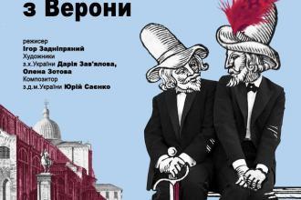 «Два джентльмени з Верони»