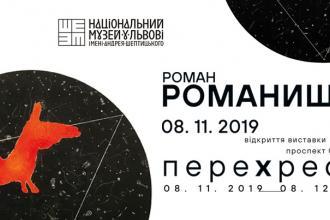 Виставка робіт Романа Романишина.