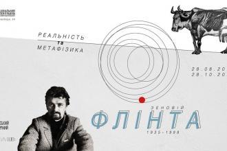 """Виставка """"Зеновій Флінта: реальність та метафізика"""""""