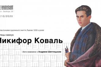 Міні-виставка творів Никифора Коваля в Національному музеї у Львові  ім. А. Шептицького