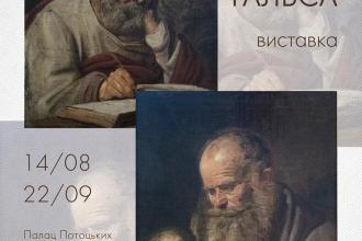 """""""Євангелісти Франца Гальса"""""""
