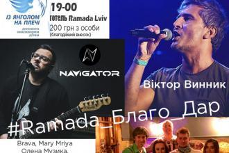 Незабутній благодійний роковий концерт #Ramada_Благо_Дар