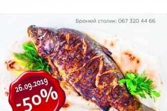 Тільки 26 вересня -50% на всі страви з живої риби!