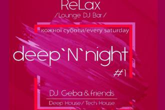 Щосуботи в  Lounge DJ Bar вечірка в стилі DEEP