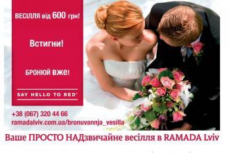 Весілля в  Ramada Lviv – особливий шик!