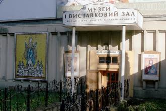 Про музей, Музей вишитих ікон отця доктора Дмитра Блажейовського фото #9