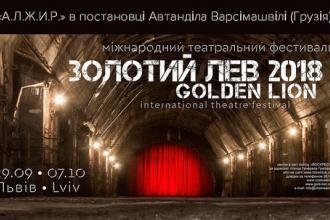 """Міжнародний театральний фестиваль """"Золотий лев 2018""""/ Вистава """"А.Л.Ж.И.Р."""""""
