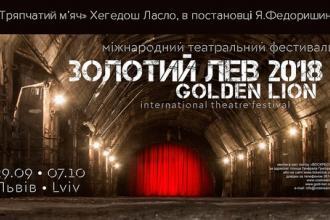 """Міжнародний театральний фестиваль """"Золотий лев 2018""""/ Вистава """"Тряпчатий м'яч"""""""