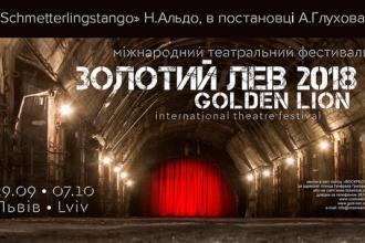 """Міжнародний театральний фестиваль """"Золотий лев 2018""""/ Вистава """"Табор"""""""