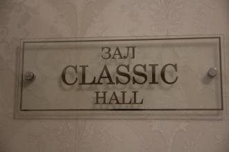 КОНФЕРЕНЦ-ЗАЛ «CLASSIC HALL»