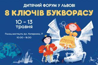 8 ключів Буквордсу: у Львові відбудеться Дитячий форум