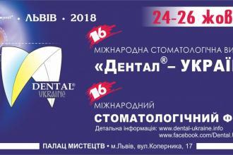"""Стоматологічний форум """"Дентал-Україна"""""""