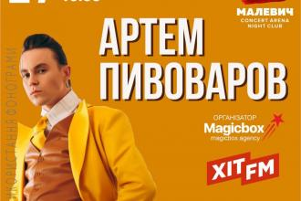 Артем Півоваров розкачає Malevich!