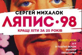 Ляпіс '98