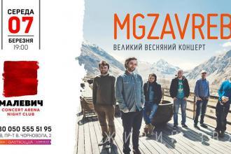 Mgzavrebi в Малевичі