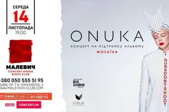 Onuka в Малевичі