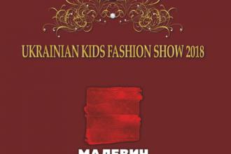 UKRAINIAN KIDS FASHION DAY 2018