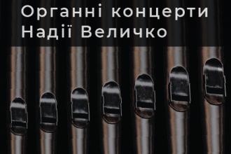 МУЗИКА АНГЕЛІВ. АРВО ПЯРТ