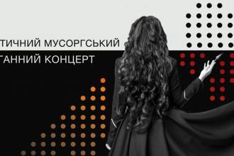 Містичний Мусоргський. Органний концерт Євгенії Бельмас