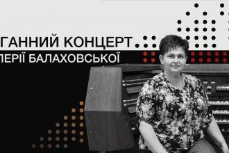 Органний фестиваль. Валерія Балаховська. Музичні мандри світом