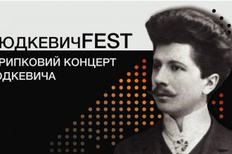 ЛюдкевичFest. Скрипковий концерт Людкевича. Лекція-концерт
