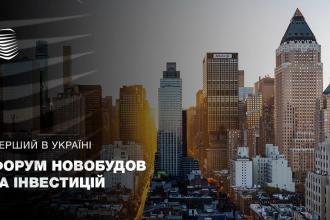 Форум Новобудов та Інвестицій